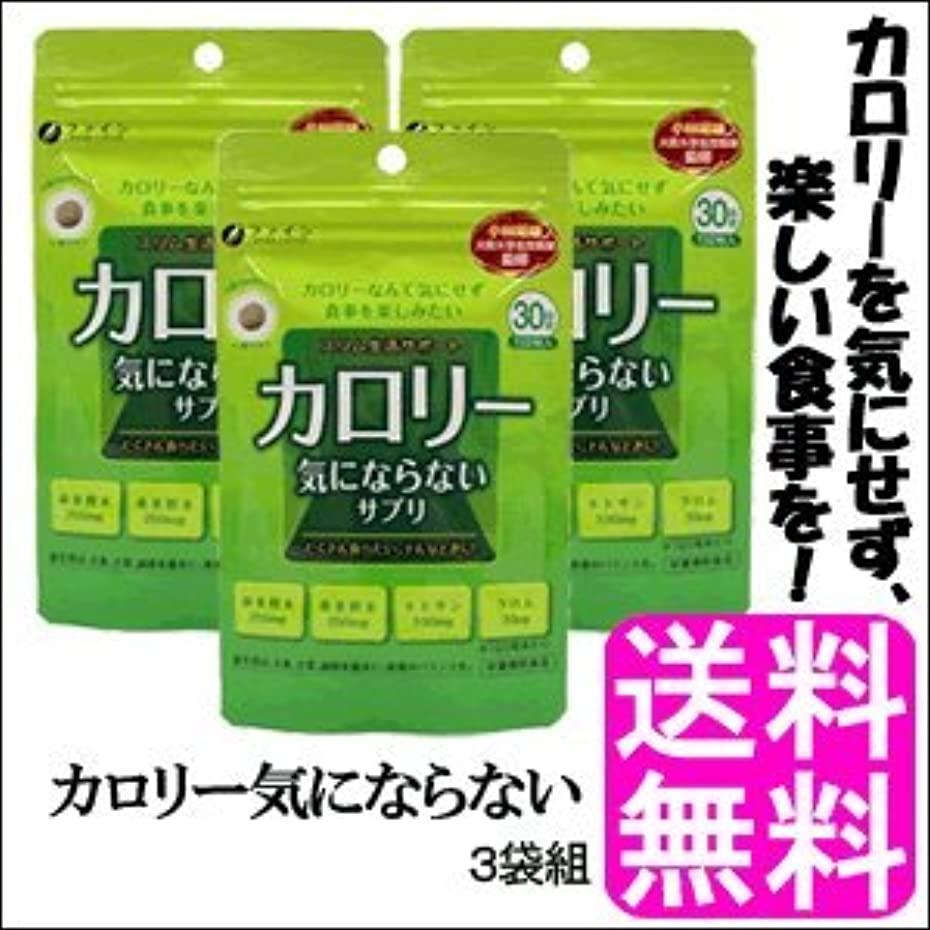 苗植物学グリップファイン カロリー気にならないサプリ(200mg×約150粒)【3袋組】