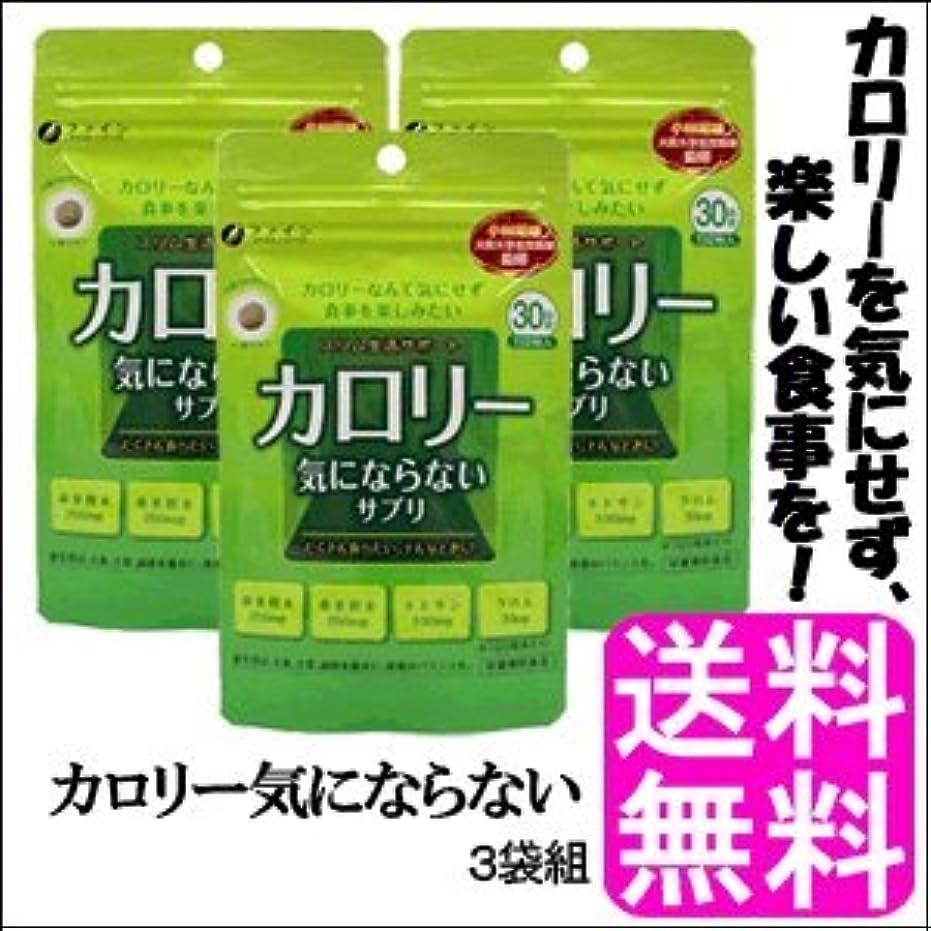 週間直接スポンジファイン カロリー気にならないサプリ(200mg×約150粒)【3袋組】