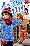 ハイジと山男(3) (BE・LOVEコミックス)