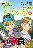 オーイ!とんぼ (18) (ゴルフダイジェストコミックス)