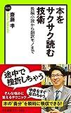 本をサクサク読む技術 長編小説から翻訳モノまで (中公新書ラクレ)
