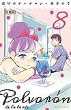 真昼のポルボロン 分冊版(8) (BE・LOVEコミックス)