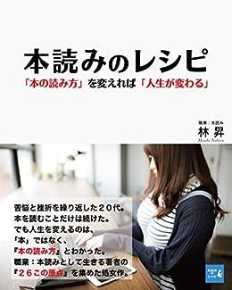Amazon.co.jp: 本読みのレシピ 「本の読み方」を変えれば