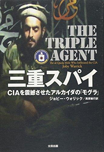 三重スパイ――CIAを震撼させたアルカイダの「モグラ」の詳細を見る