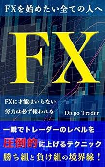 [Diego Trader]のFXを始めたい全ての人へ〜一瞬でトレーダーのレベルを圧倒的に上げるテクニック〜