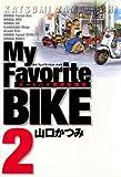 My Favorite BIKE(2) (ビッグコミックス)