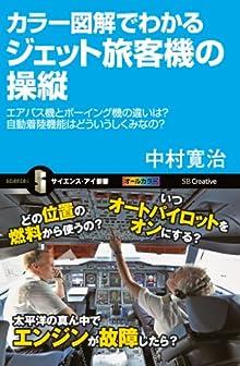 カラー図解でわかるジェット旅客機の操縦 エアバス機とボーイング機の違いは?自動着...