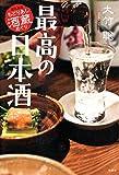 「最高の日本酒 関東厳選ちどりあし酒蔵めぐり」販売ページヘ