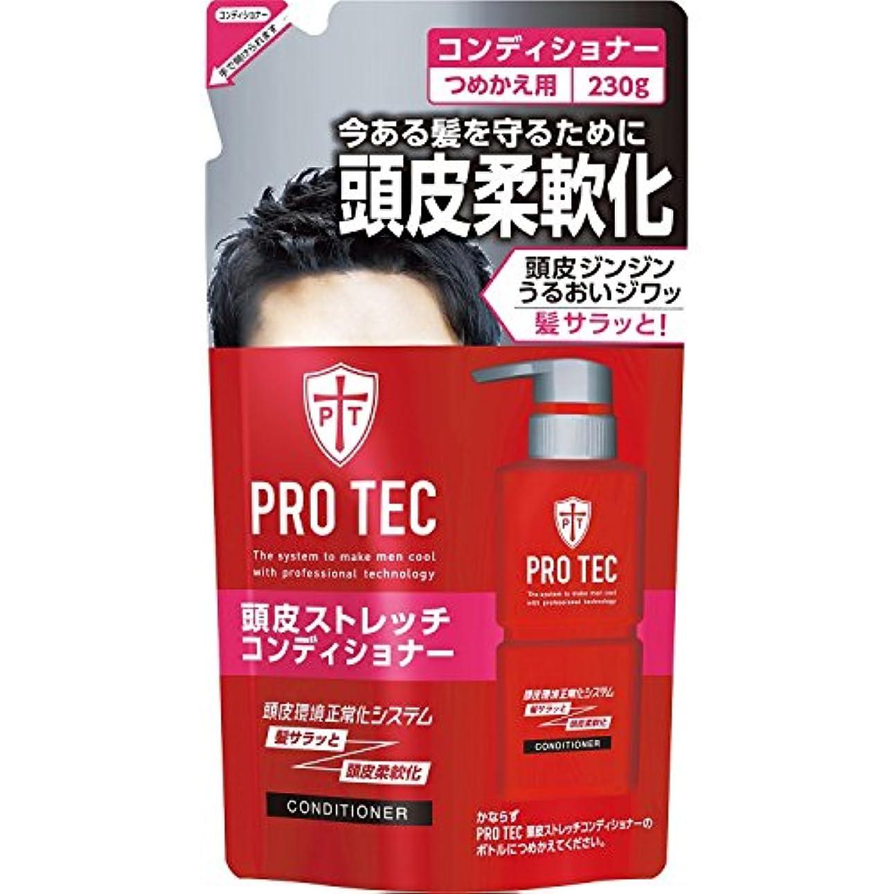 戦闘慈悲すごいPRO TEC(プロテク) 頭皮ストレッチコンディショナー つめかえ用 230g ×10個セット