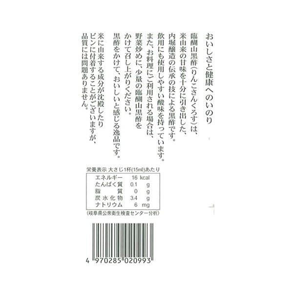 臨醐山黒酢の紹介画像23