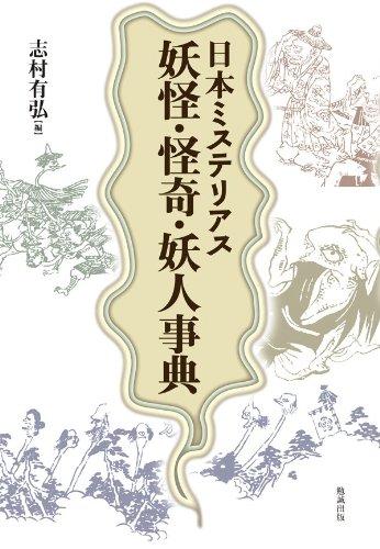 日本ミステリアス妖怪・怪奇・妖人事典の詳細を見る