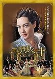 エリザベート~愛と哀しみの皇妃[DVD]