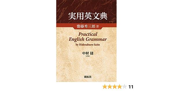 実用英文典 | 齋藤 秀三郎, 捷, 中村 |本 | 通販 | Amazon