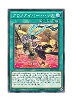遊戯王 日本語版 EP19-JP042 Time Thief Hack クロノダイバー・ハック (ノーマル)