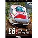 E6系新幹線こまち 4K撮影作品 秋田~盛岡 [DVD]