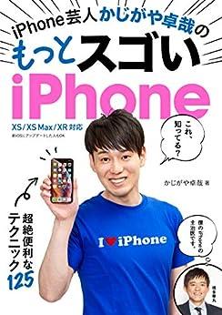 [かじがや 卓哉]のiPhone芸人 かじがや卓哉の もっとスゴいiPhone 超絶便利なテクニック125 XS/XS Max/XR 対応