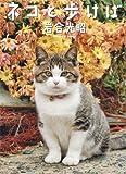 ネコと歩けば [大型本] / 岩合 光昭 (著); 辰巳出版 (刊)