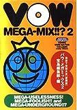 バウ・メガミックス2―当世下世話大全 愛蔵版 (宝島コレクション)
