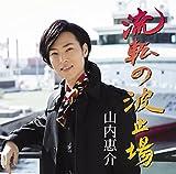ビクターエンタテインメント その他 流転の波止場(港盤) (CD)の画像