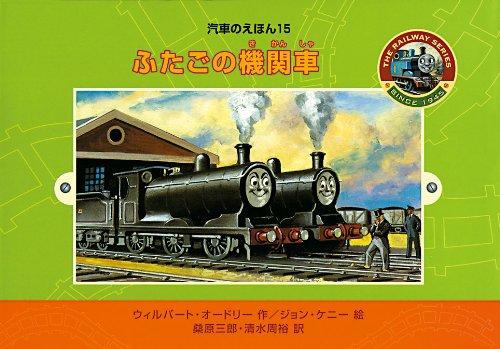ふたごの機関車 (汽車のえほん)の詳細を見る