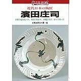 濱田庄司 近代日本の陶匠 (講談社カルチャーブックス)