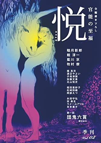 悦vol.02 (季刊悦)