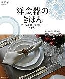 洋食器のきほん―テーブルコーディネートアイテム: ヨーロッパの名窯からメイドインジャパンの器まで、上手な揃え方と食卓演出