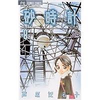 砂時計(8) (フラワーコミックス)