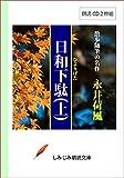 【朗読CD】永井荷風の「日和下駄(上)」(CD2枚組) (しみじみ朗読文庫)