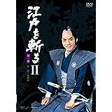 江戸を斬る II [DVD]