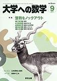 大学への数学 2017年 09 月号 [雑誌]