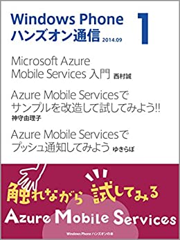 [西村 誠, 神守 由理子, ゆきらぼ]のWindows Phone ハンズオン通信 Vol.1 - Microsoft Azure Mobile Services特集 -