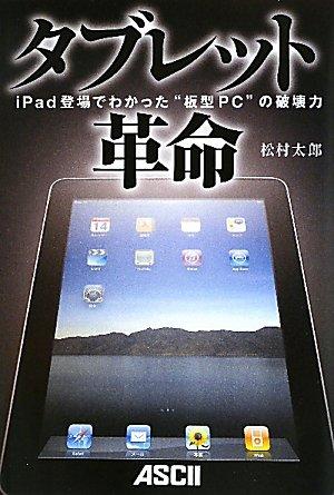 """タブレット革命 〜iPad登場でわかった""""板型PC""""の破壊力の詳細を見る"""