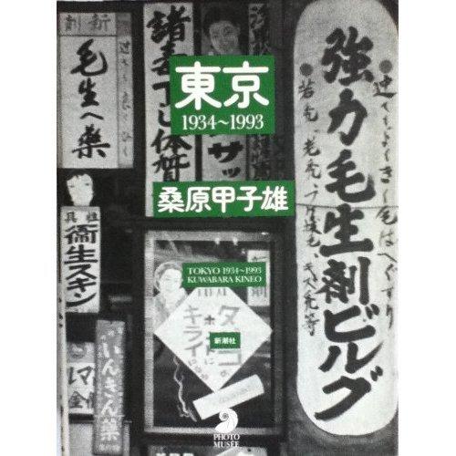 東京―1934~1993 / 桑原 甲子雄