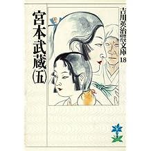 宮本武蔵(5) (吉川英治歴史時代文庫)