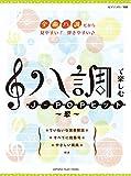 ピアノソロ 初級 ハ調で楽しむ J-POPヒット ~恋~