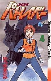 機動警察パトレイバー(4) (少年サンデーコミックス)