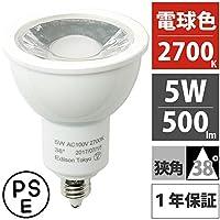 エジソン東京 LED ハロゲンランプ(ダイクロハロゲン) E11口金 5W 500lm 狭角 集光形 電球色