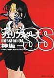 トラブルシューター シェリフスターズSS mission04 (角川スニーカー文庫)