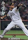 カルビー2014 プロ野球チップス 守護神カード No.SH-04 サファテ