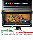 ダンプチェイサー 湿度自動調節器(単体) ピアノ 湿度管理 JH-2