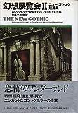 幻想展覧会―ニュー・ゴシック短篇集〈2〉