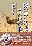 弥生の木の鳥の歌—習俗と宗教の考古学—
