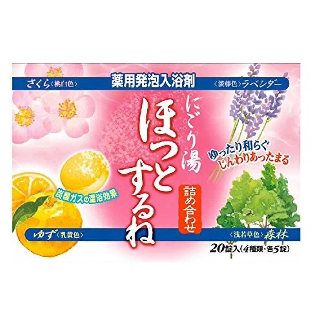 庭園宴会忘れっぽいパシフィック薬品 薬用 発泡入浴剤 ほっとするね 詰め合わせ 40g×20錠