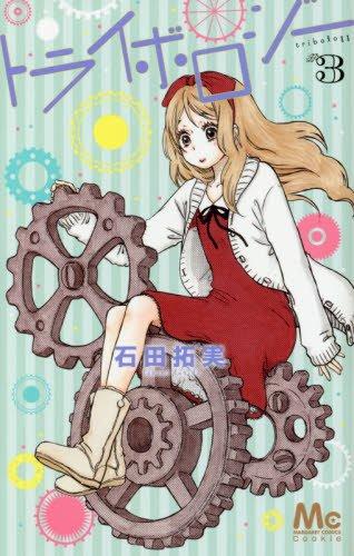 トライボロジー 3 (マーガレットコミックス)の詳細を見る