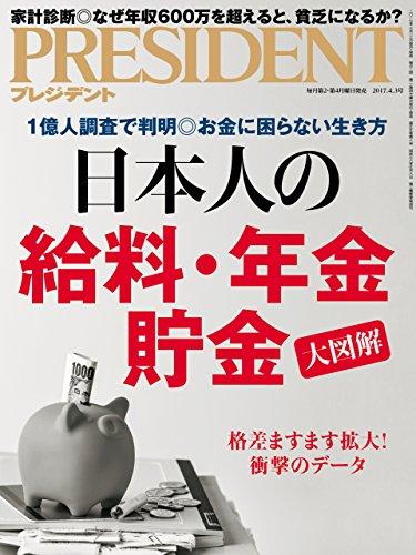 PRESIDENT (プレジデント) 2017年 4/3号 [雑誌]の詳細を見る