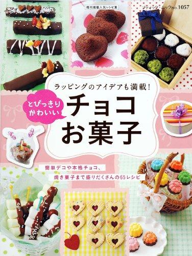 とびっきりかわいい チョコお菓子 (ブティック・ムックno.1057)