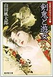 剣鬼と遊女―山田風太郎傑作大全〈9〉 (広済堂文庫)