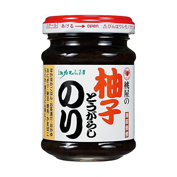 桃屋 江戸むらさき 柚子とうがらしのり 100gの商品画像