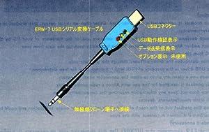 アルインコ PC接続ケーブル USBシリアル変換 ERW-7